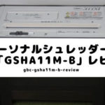 gbc-gsha11m-b-review