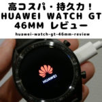 huawei-watch-gt-46mm-review