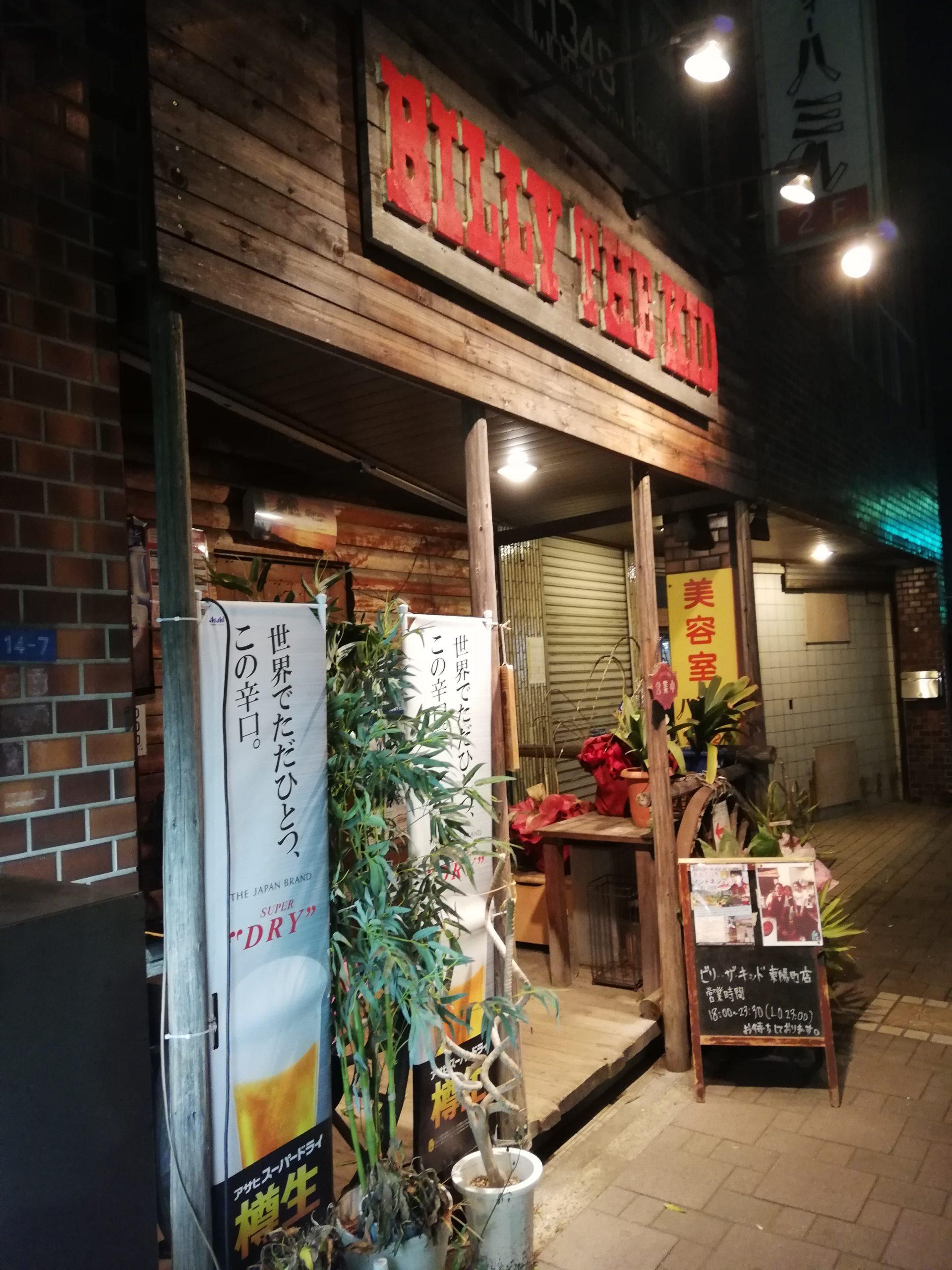 ビリー ザ キッド 東陽 町 店