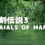 聖剣伝説3 Traials of Mana