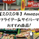 Amazonブラックフライデー&サイバーマンデーセール品特集